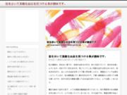 screenshot http://www.anjou-assainissement-deratisation.com/ anjou assainissement dératisation services
