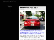 screenshot http://www.antecom-sat.com/ antecom, abonnement numericable, canalsat, bis tv