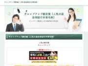 screenshot http://tcn-fr.com Publicité sur mobile par SMS rémunérateurs