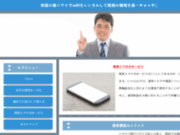 screenshot http://www.top-japon.com annuaire japon