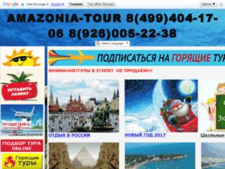 «АМАЗОНИЯ-ТУР »  - спец предложения на ближайшие даты