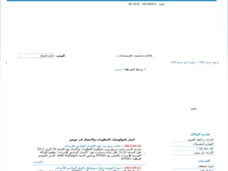 Association tunisienne pour la promotion de l'emploi des handicapes