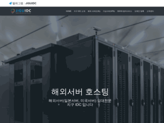 해외서버 | 해외서버호스팅 | 미국서버 | 일본서버 | 홍콩서버