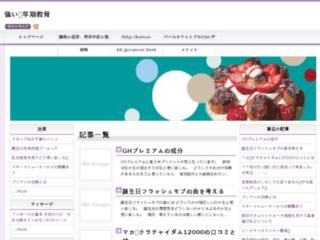 Capture du site http://www.marie-a-tout-prix.com