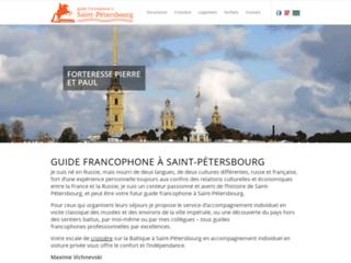 Votre guide francophone à Saint-Péterbourg