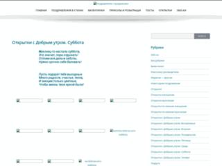 Сайт mp3-otkritka.ru - лучшие открытки