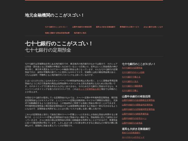 Survey of 地元銀行����スゴ��  - Karaoke-israel.com
