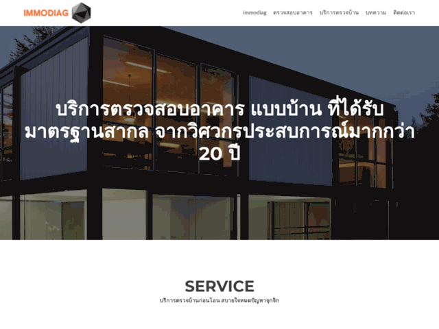 Survey of รับตรวจสอบอาคาร ตรวจสอบบ้าน เพื่อความปลอดภัย โดย วิศวà¸�รผู้ชำนาà¸� – รับตรวจสอบความปลอดภั ยของอาคารà¹�ละบ้านà¸�่อน ที่จะส่งมอบให้à¸�ับเรา เช็คทุà¸�อย่างทุà¸�ระบบ โดย ผู้ชำนาà¸�มีประสบà¸�ารณ์ มาà¸�à¸�ว่า 20 ปี  - Karaoke-israel.com