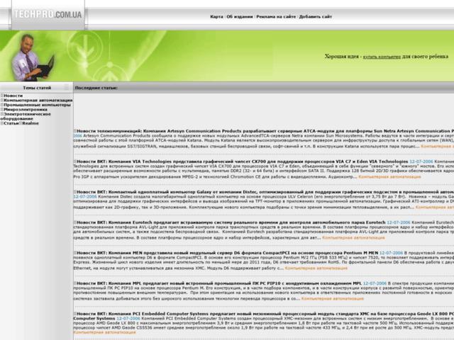www.techpro.com.ua - свежие новости технологий