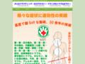 クレハ自然予防医学研究所 整体【徳島県】