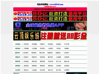 Site de rencontre amoureuse : Flirt33.com