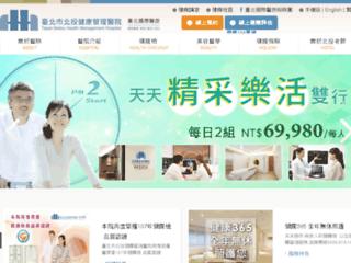 臺北市北投健康管理醫院-健康檢查,健檢中心