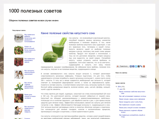 Скриншот сайта www.1000-sovetov.pp.ua