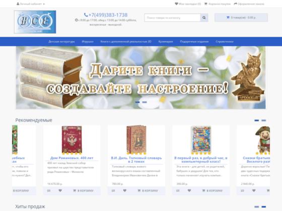 Скриншот сайта 1000vse.com