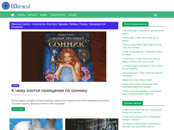 Скриншот сайта www.1001oracul.ru