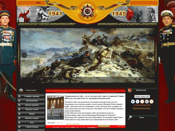 Скриншот сайта 1941-1945.at.ua
