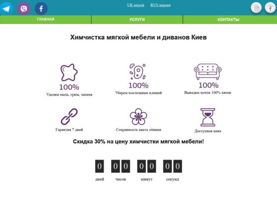 Скриншот сайта 1clean.in.ua