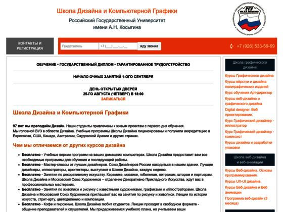 Скриншот сайта 1dizain.ru
