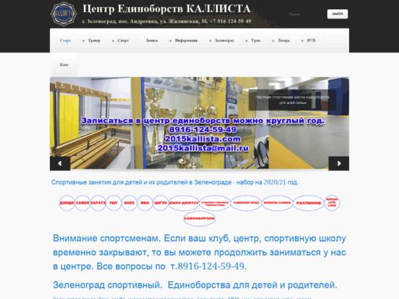 Скриншот сайта 2015kallista.com