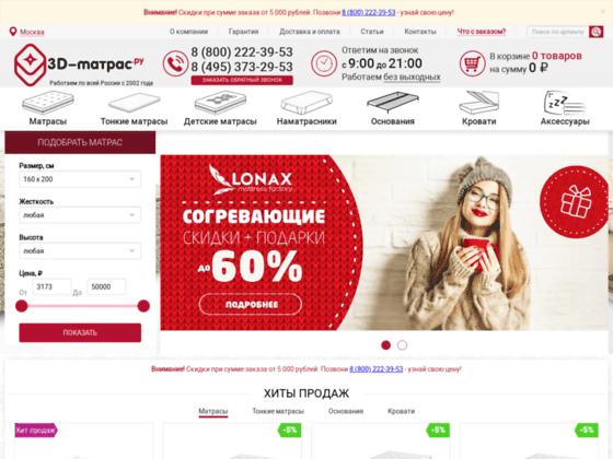 Скриншот сайта 3d-matras.ru