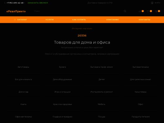 Скриншот сайта 4954246.ru