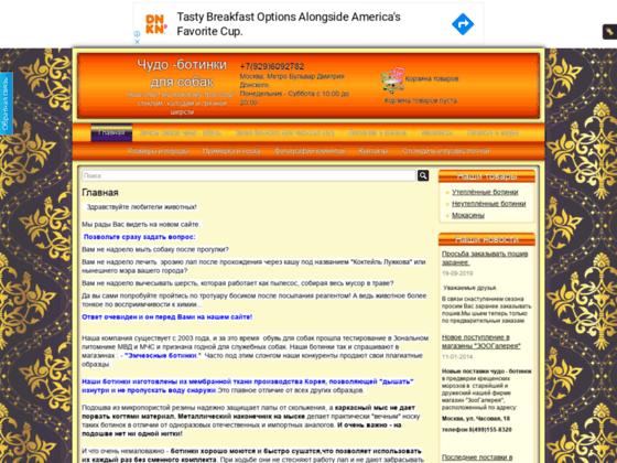 Скриншот сайта 4994090901.umi.ru