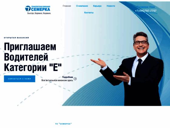 Скриншот сайта 7cargo.ru