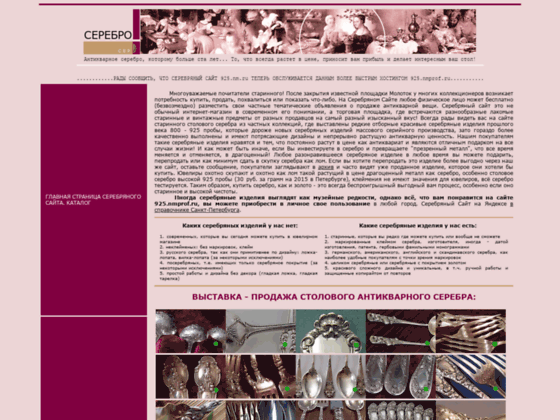 Скриншот сайта 925.nmprof.ru