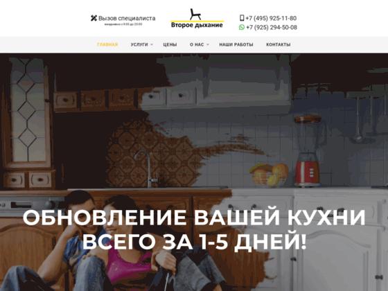 Скриншот сайта 9251180.ru