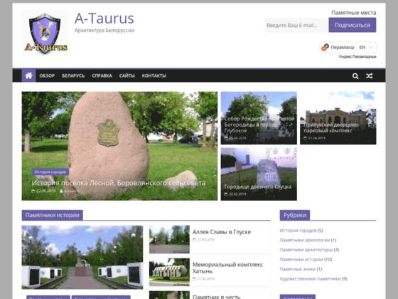 Скриншот сайта a-taurus.by