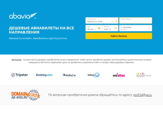 Скриншот сайта ab-avia.ru