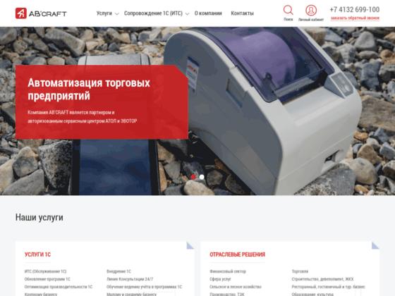 Скриншот сайта abcraftgroup.ru