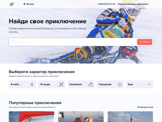 Скриншот сайта www.activilla.ru