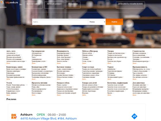 Скриншот сайта adgoods.ru