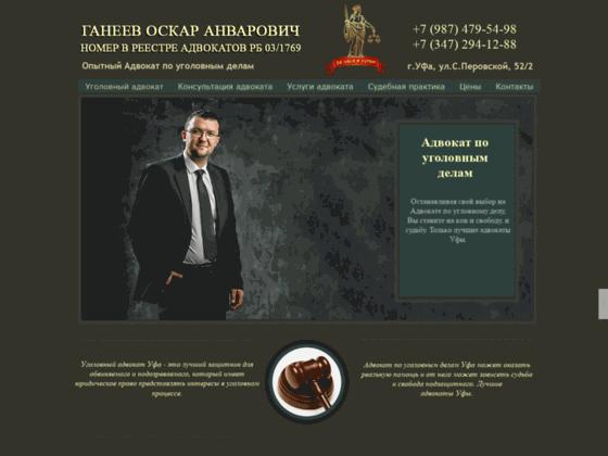 Скриншот сайта advokat-ugolovny.ru