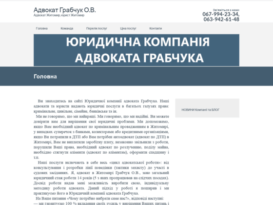 Скриншот сайта www.advokat-zt.com