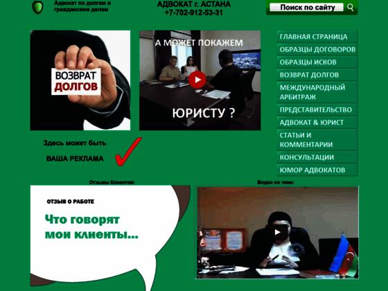 Скриншот сайта advokate-online.kz