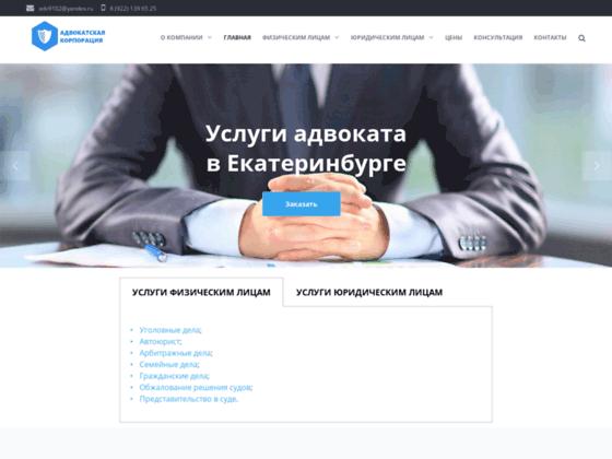 Скриншот сайта advokaty-corp.ru