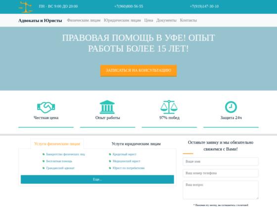 Скриншот сайта advokatyufa.ru
