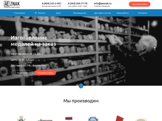 Скриншот сайта aeznak.ru