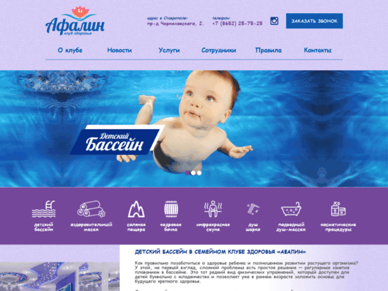 Скриншот сайта www.afalin26.ru