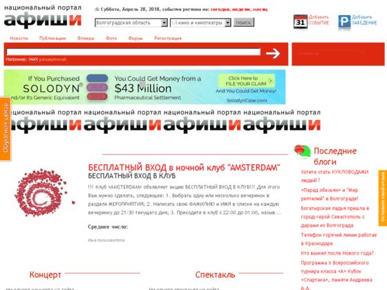 Скриншот сайта afishi.ru