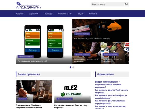 Скриншот сайта agdedengi.ru