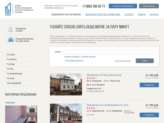 Скриншот сайта agregatorpro.ru