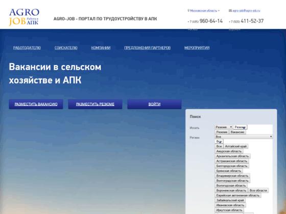 Скриншот сайта agro-job.ru