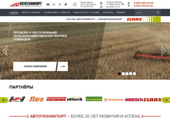 Скриншот сайта agro.ati-nn.com