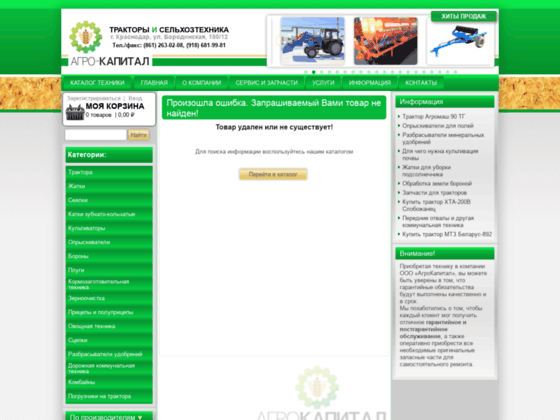 Скриншот сайта www.agrokap.ru