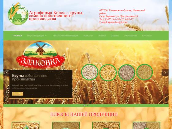 Скриншот сайта agrokolos72.ru