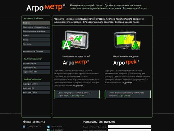 Скриншот сайта www.agrometr.ru