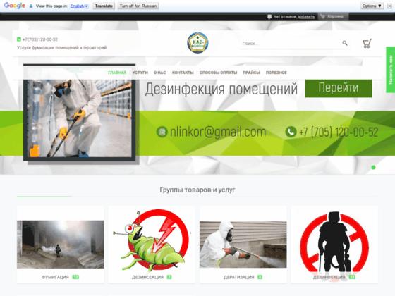 Скриншот сайта ahim.kz